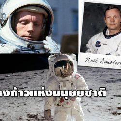 Neil Armstrong เหยียบดวงจันทร์คนแรก หรือ ใครๆก็ทำได้